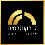 גן-הקונגרסים-חיפה