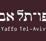 בגדי עבודה למסעדת יפו תל אביב